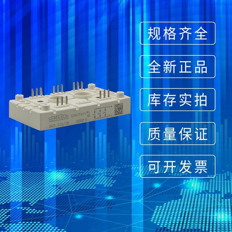 SEMIKRON西门康整流桥模块 SKD115/16    晶闸管可控硅全新原装现货