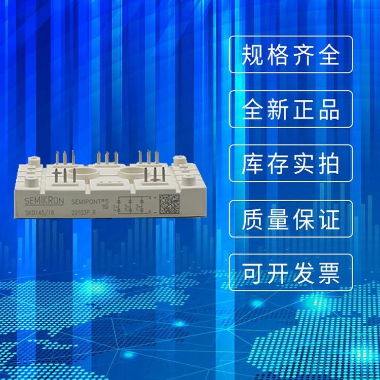 SEMIKRON西门康整流桥模块 SKD145/16 晶闸管可控硅全新原装现货
