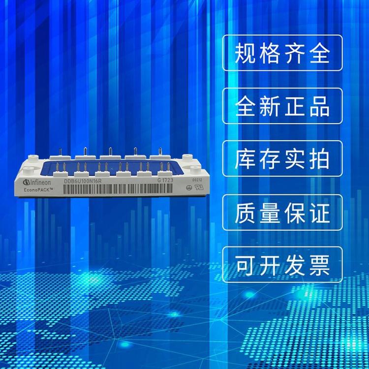 全新原装英飞凌整流桥模块DDB6U100N16RR IGBT 功率模块 现货直销