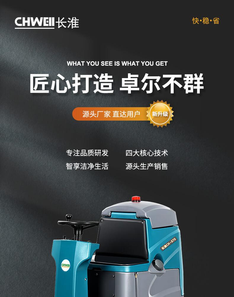电动驾驶式洗地机.jpg