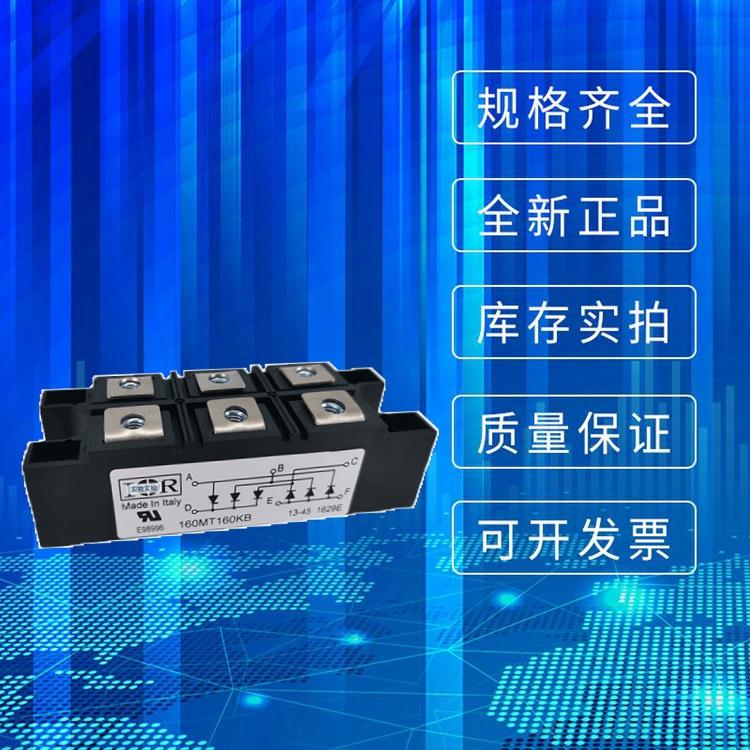 全新原装可控硅模块 160MT160KB 二极管 晶闸管 厂家直销