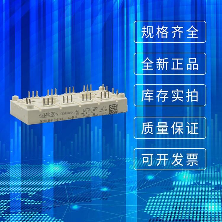 SEMIKRON西门康整流桥模块 SKDT115-16  晶闸管可控硅全新原装现货
