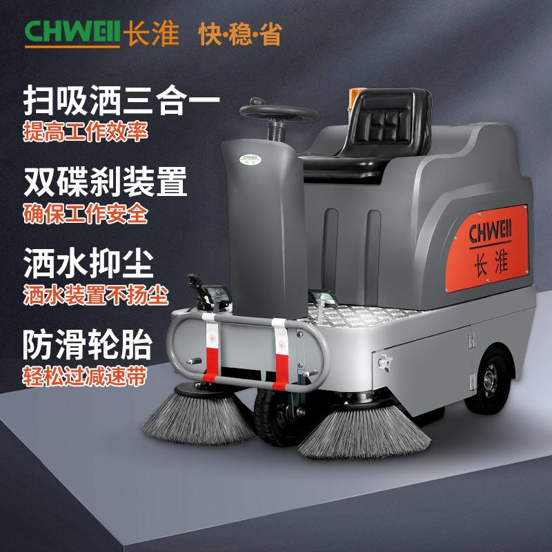 长淮CH-S1300中型驾驶式扫地机 工业工厂车间道路物业电动清扫车