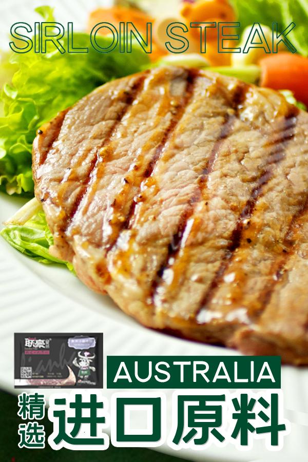 澳洲沙朗牛排
