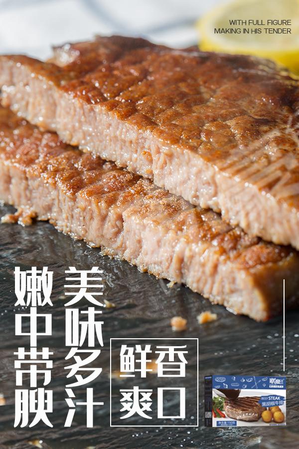 黑胡椒牛排(多彩盒裝)