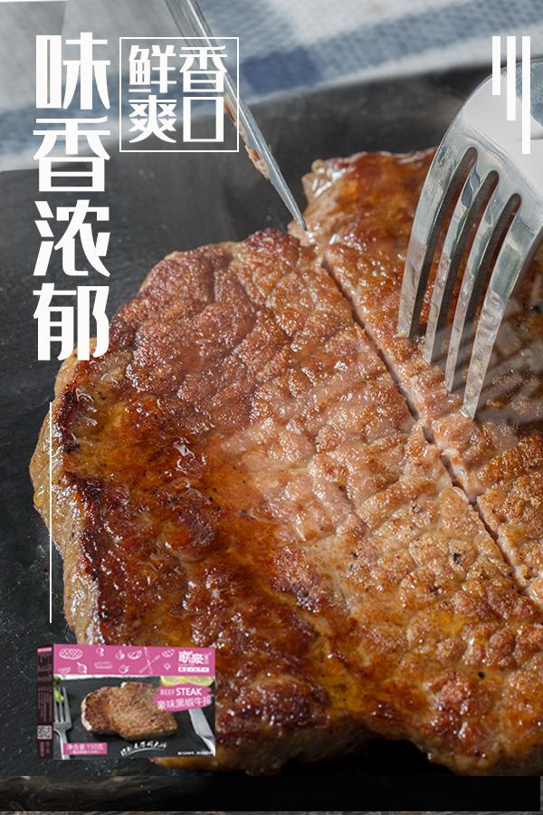 豪味黑椒牛排(多彩盒裝)