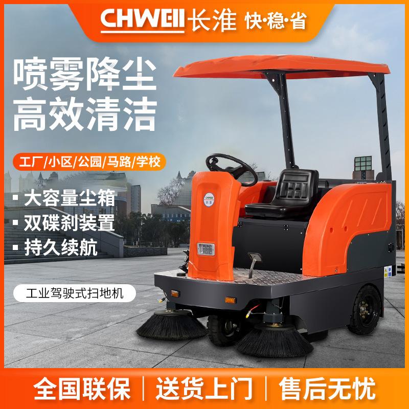 长淮CH-S1500遮阳顶棚式清扫车仓库车间机场码头电瓶式驾驶式扫路车