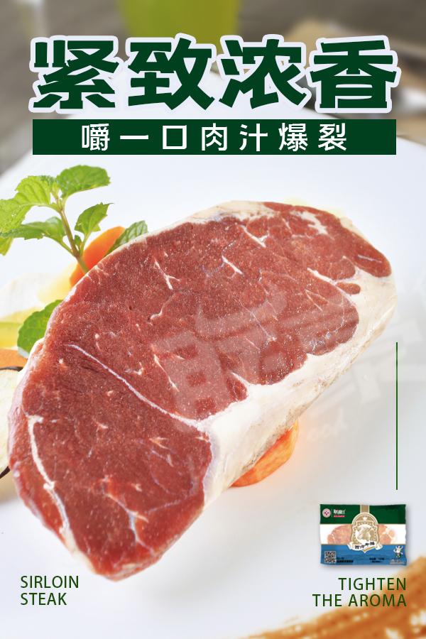 西冷牛排(超市袋裝)