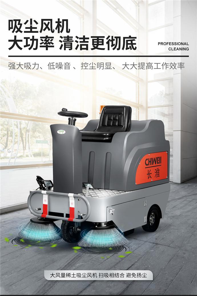 电动清扫车