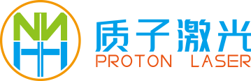 昆山质子激光设备有限公司