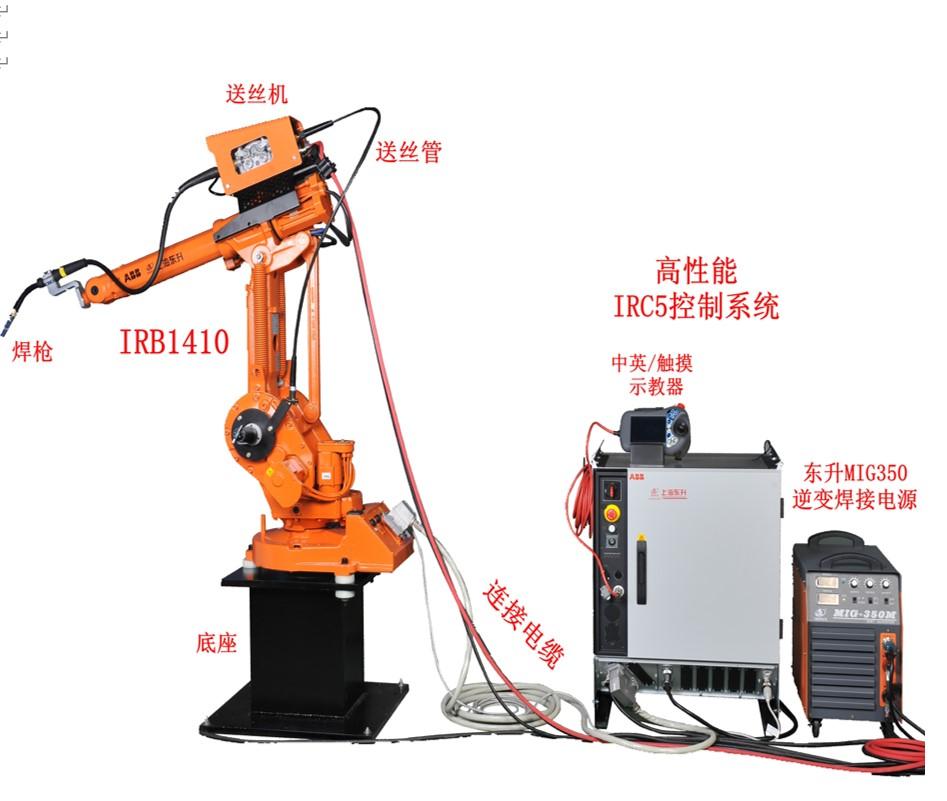 ABB 焊接机器人