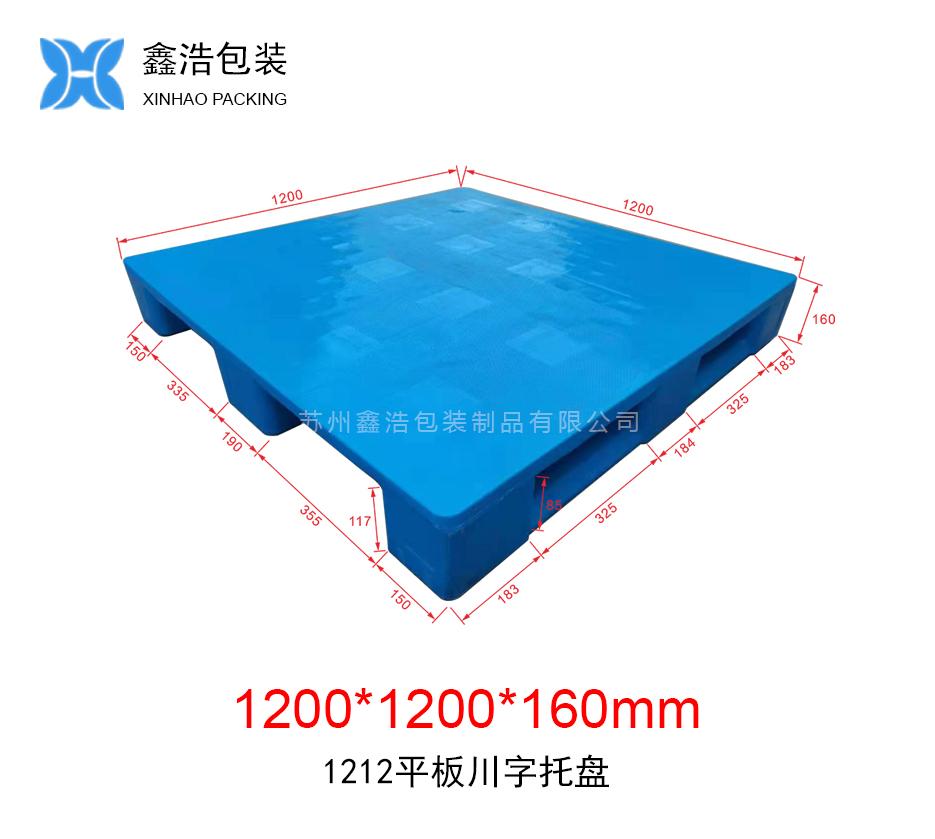 1212平板川字(置钢管)塑料托盘