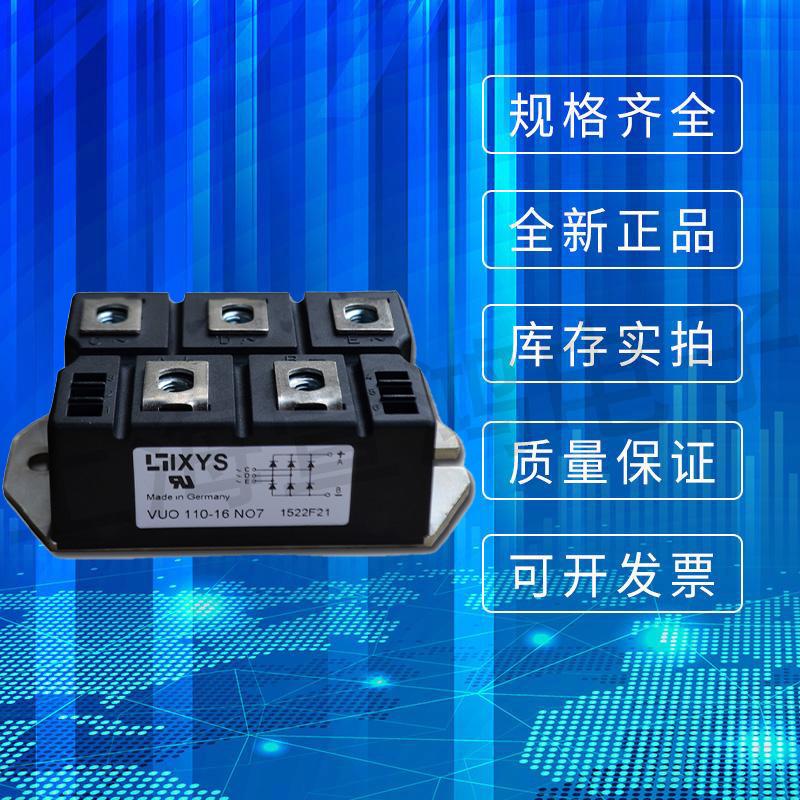 全新原装 IXYS艾赛斯整流桥模块VUO110-16NO7晶闸管可控硅模块