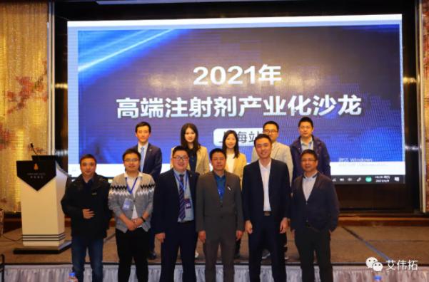 2021年注射劑產業化沙龍-視頻