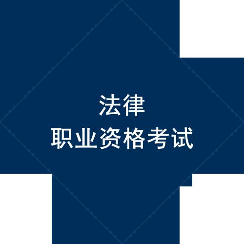 法律职业资格考试报考咨询