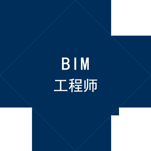 BIM工程师报考咨询