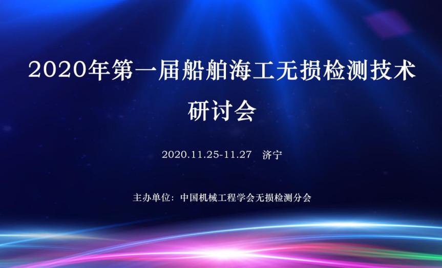 上海斌瑞检测协办届船舶海工无损检测技术研讨会