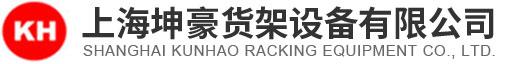 上海坤豪货架设备有限公司