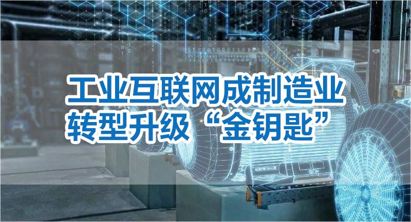 """工業互聯網成制造業轉型升級""""金鑰匙"""""""