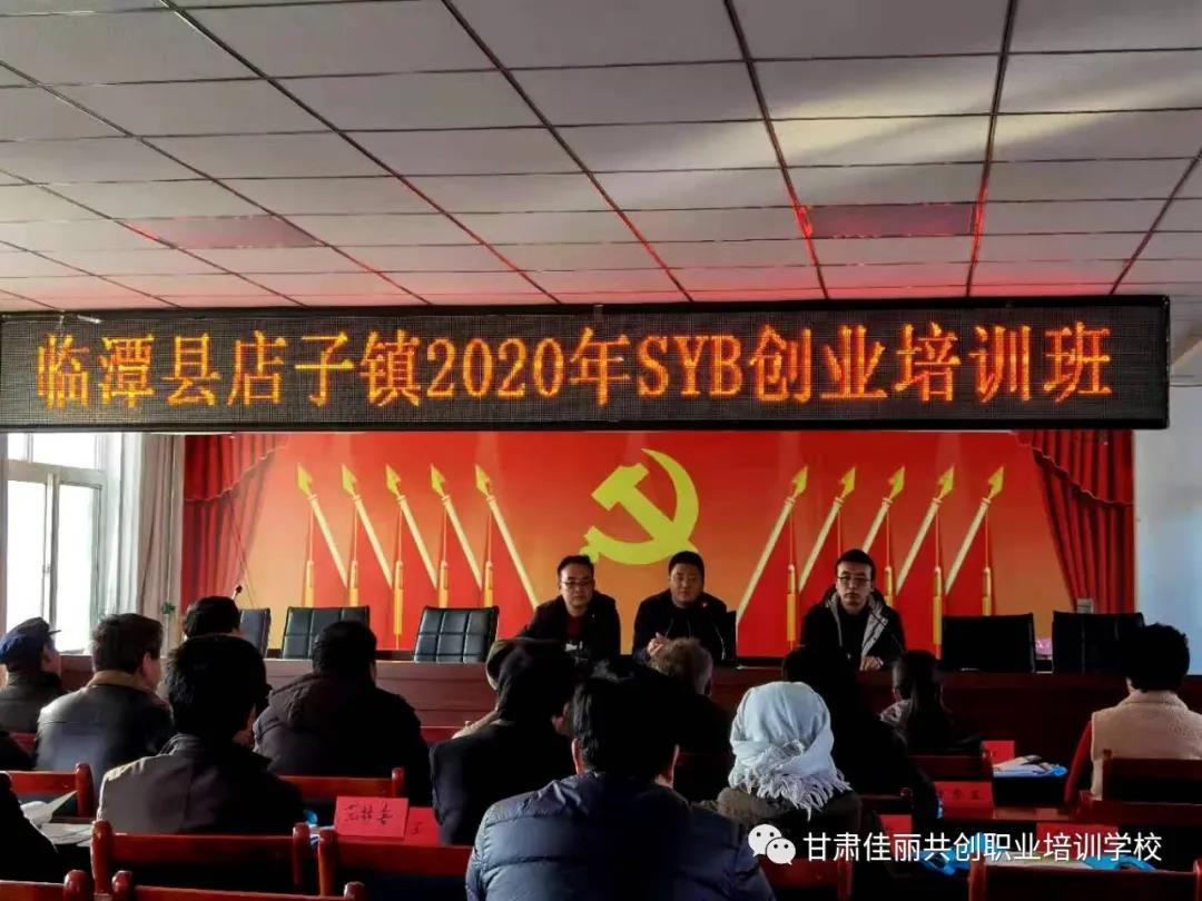 稳就业,保民生——临潭县店子镇2020年SYB创业培训班顺利拉开帷幕!