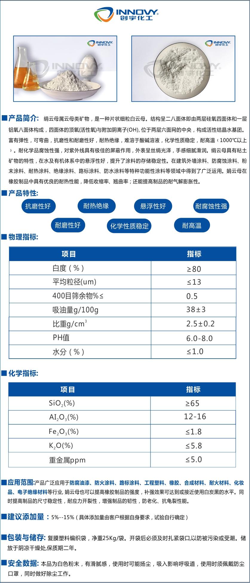 干法超细绢云母粉MCP-800