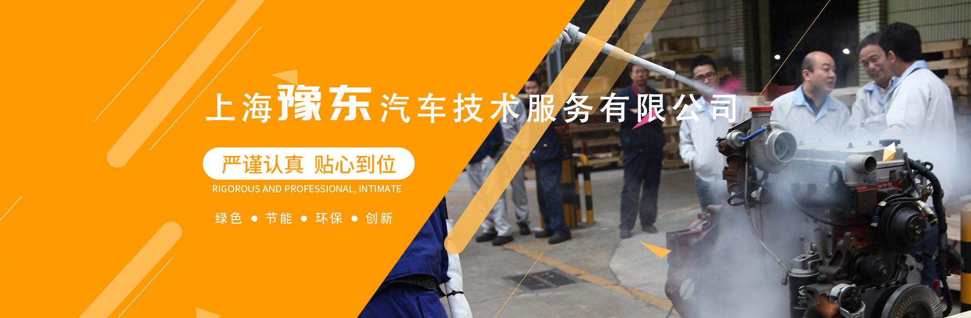 上海豫東汽車技術服務有限公司