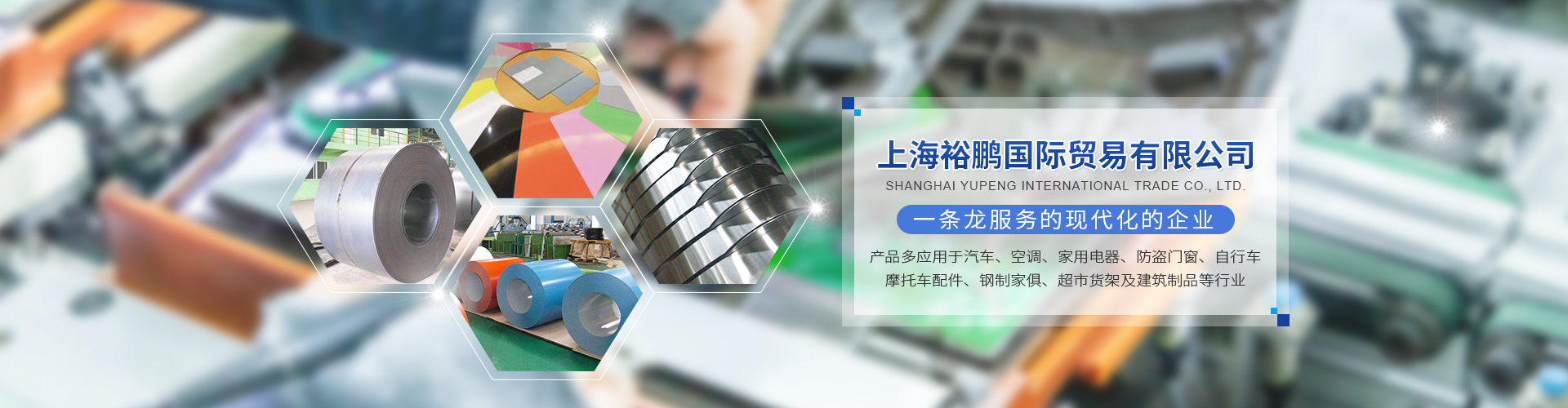 上海裕鹏国际贸易有限公司