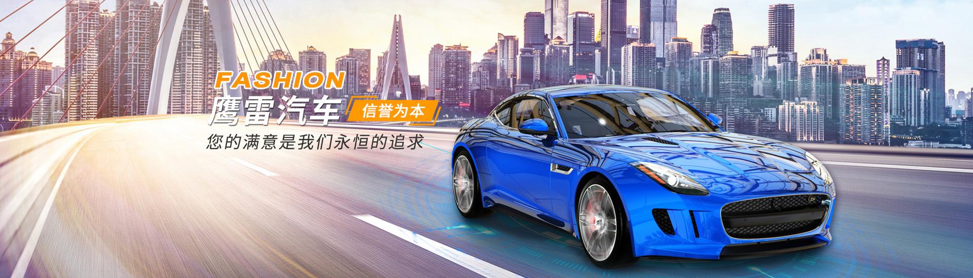 上海鹰雷汽车贸易有限公司