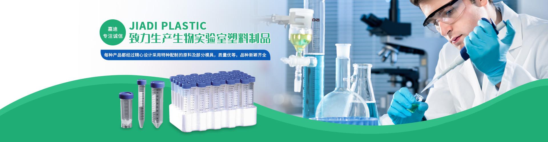上海嘉迪塑料制品有限公司
