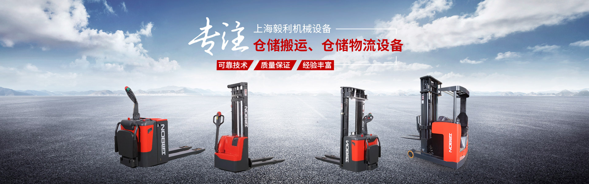 上海电动搬运车