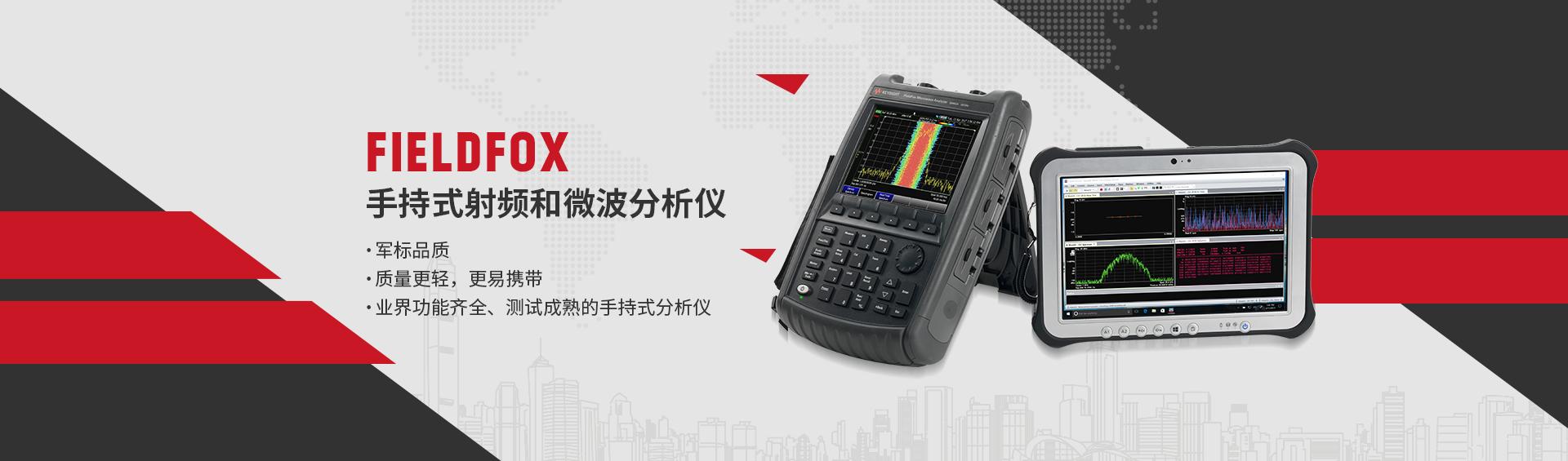 便携式射频分析仪