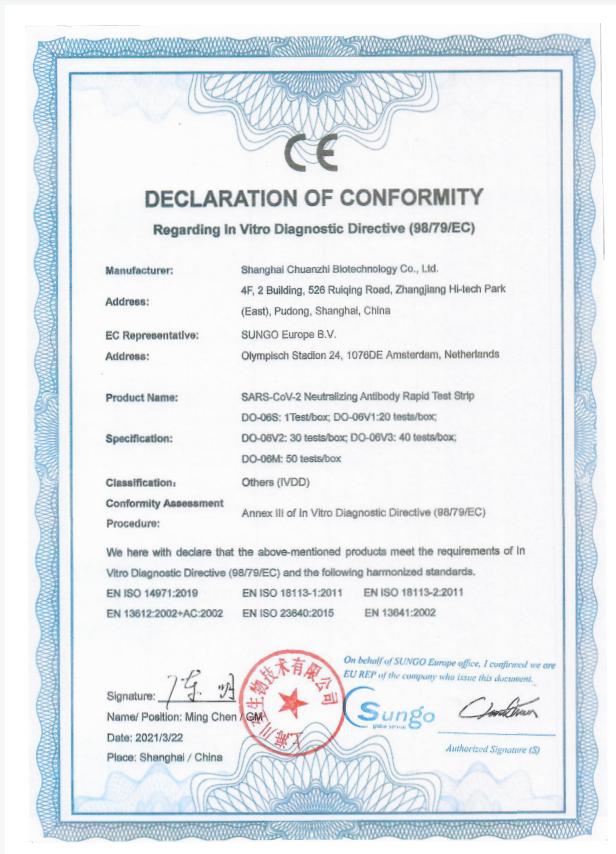 川至公司新冠病毒中和抗体检测卡获得CE认证!