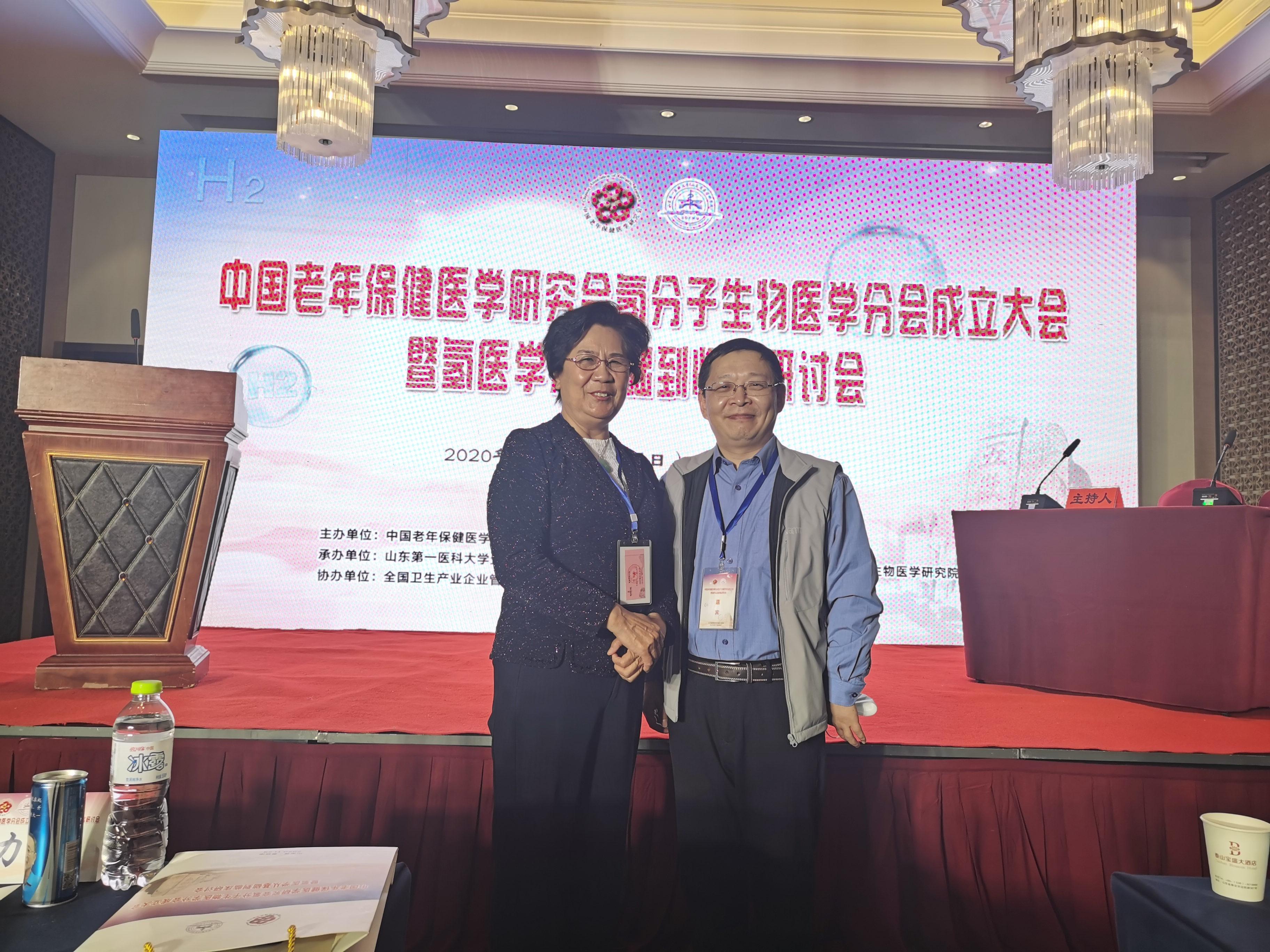 热烈祝贺中国老年保健医学研究会氢分子生物医学分会成立!