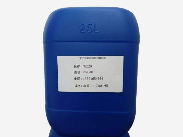 沈阳万彩化工—BRC401丙二醇助剂