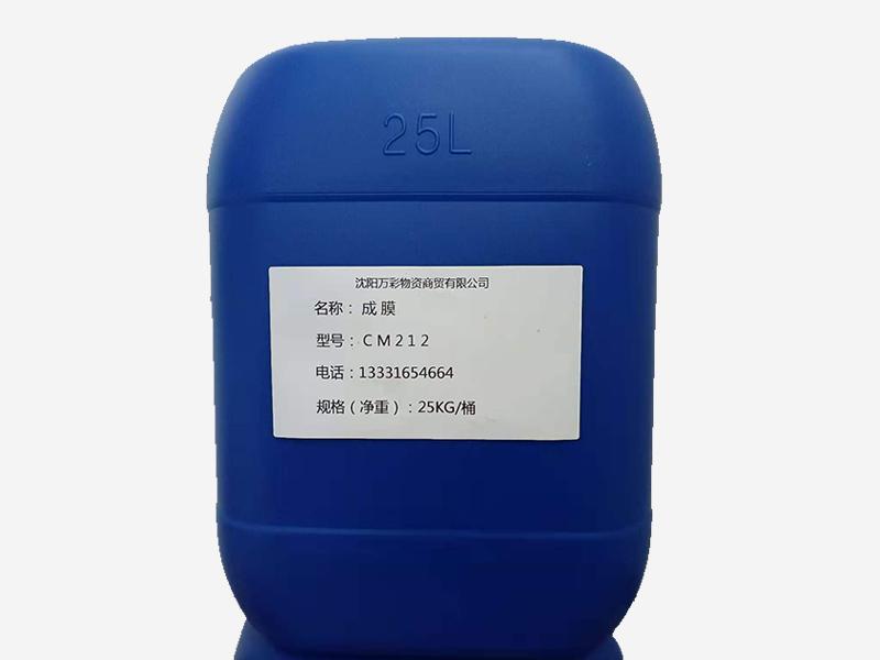 沈阳万彩化工—CM212成膜助剂