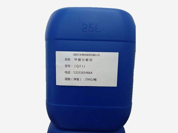 沈阳万彩化工—甲醛分解剂