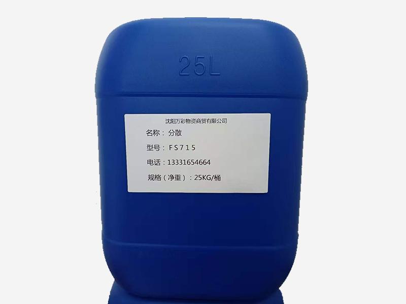 沈阳万彩化工—FS715分散助剂