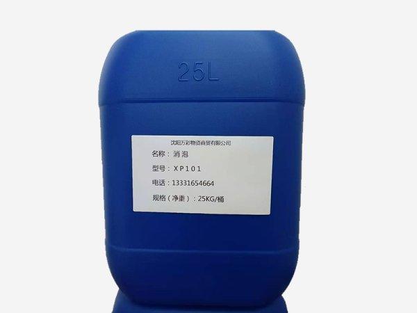 沈阳万彩化工—CHE-3002消泡剂