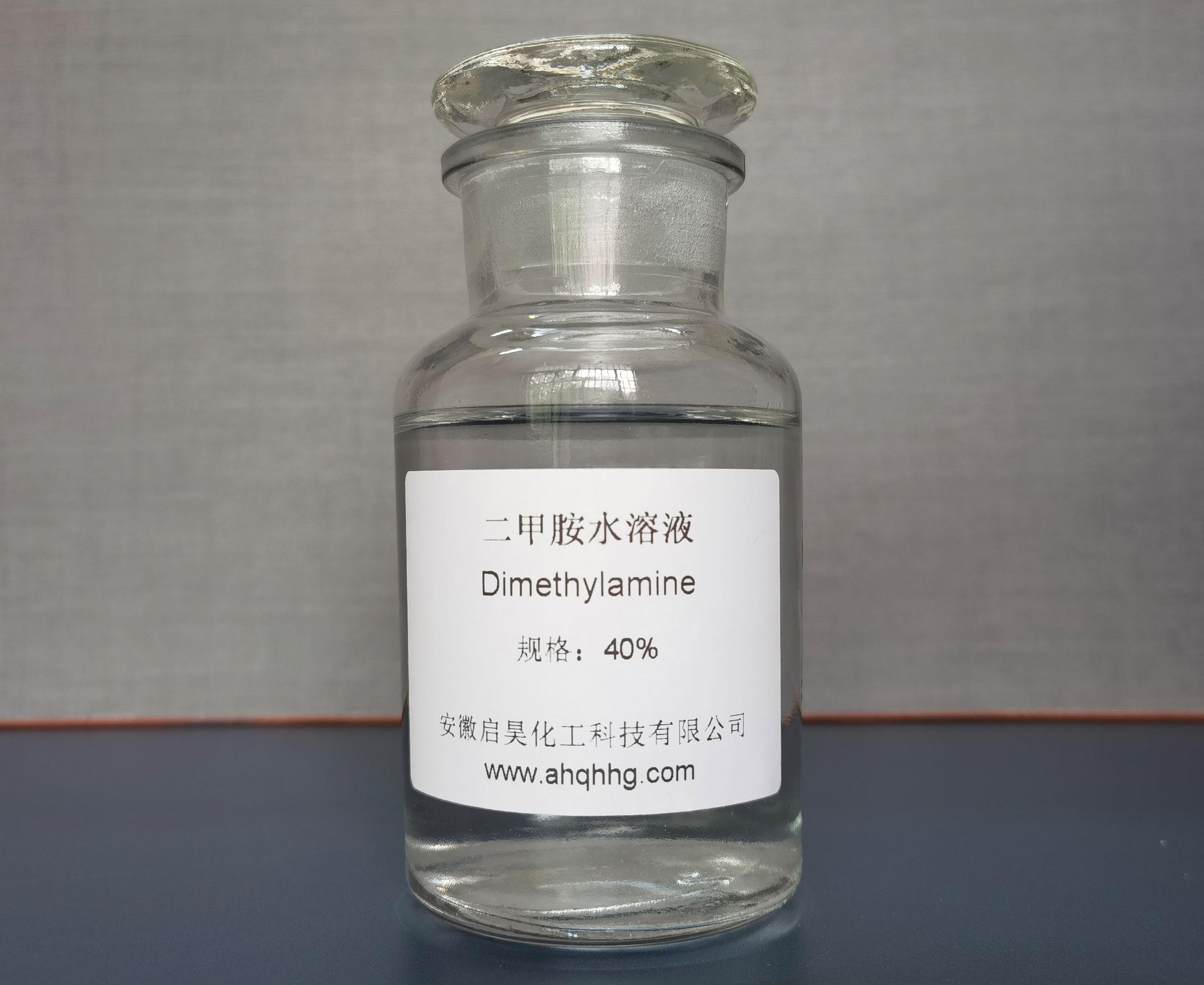 二甲胺水溶液