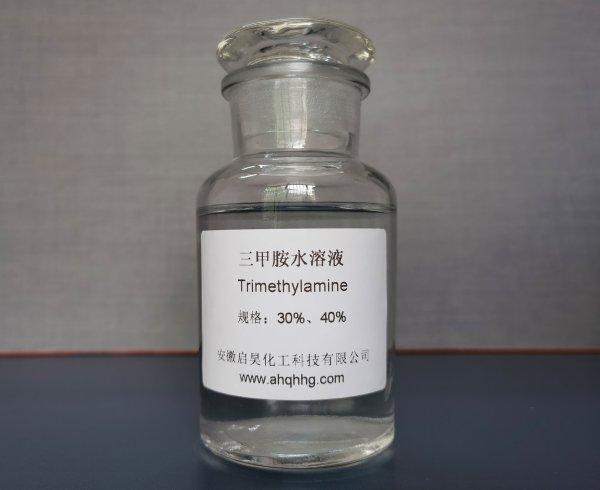 三甲胺水溶液