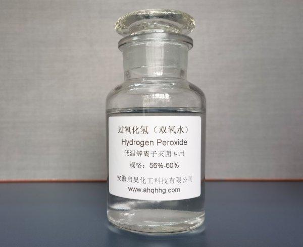 双氧水低温等离子灭菌专用