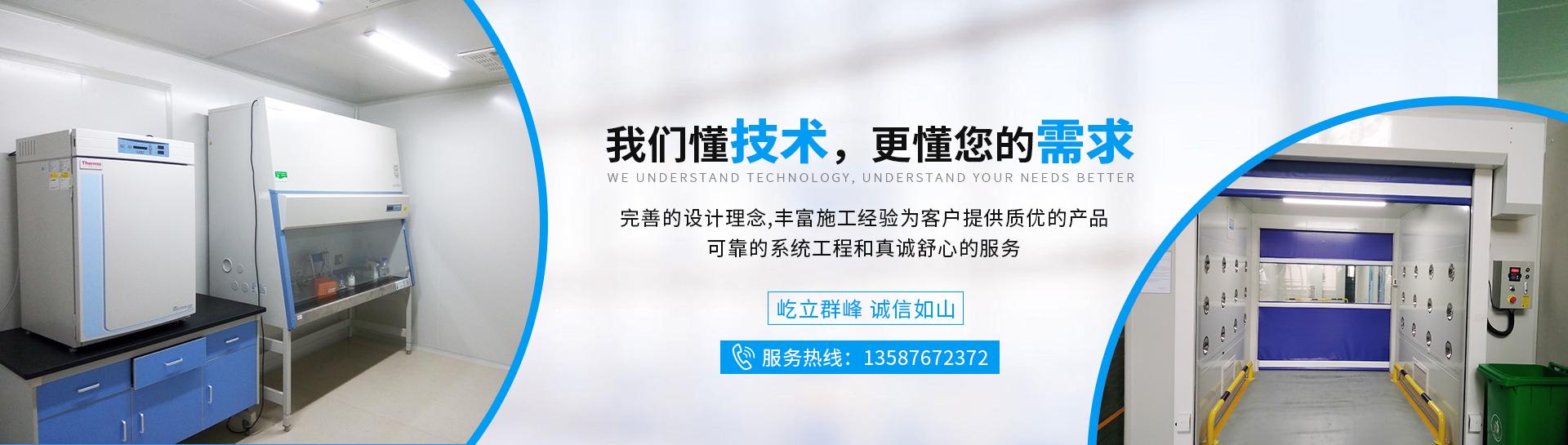 温州屹诚净化科技有限公司