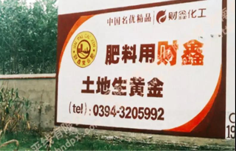 財鑫化肥廣告