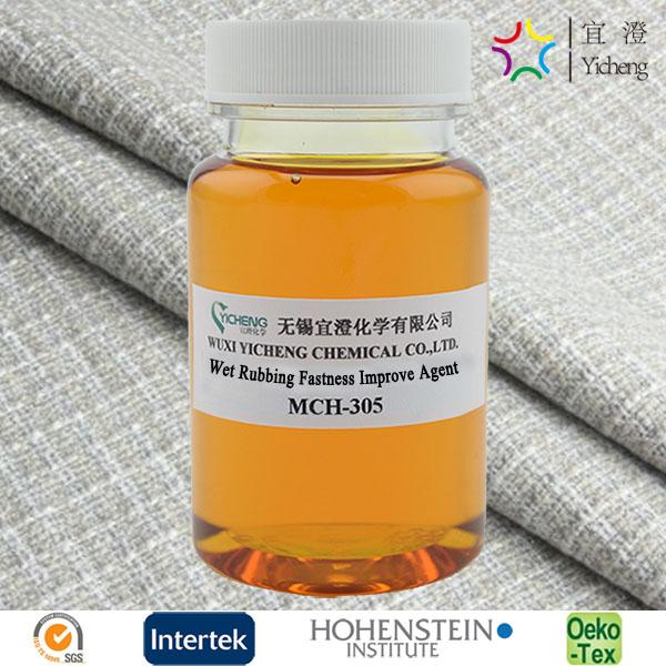 濕摩擦牢度增進劑 MCH-305