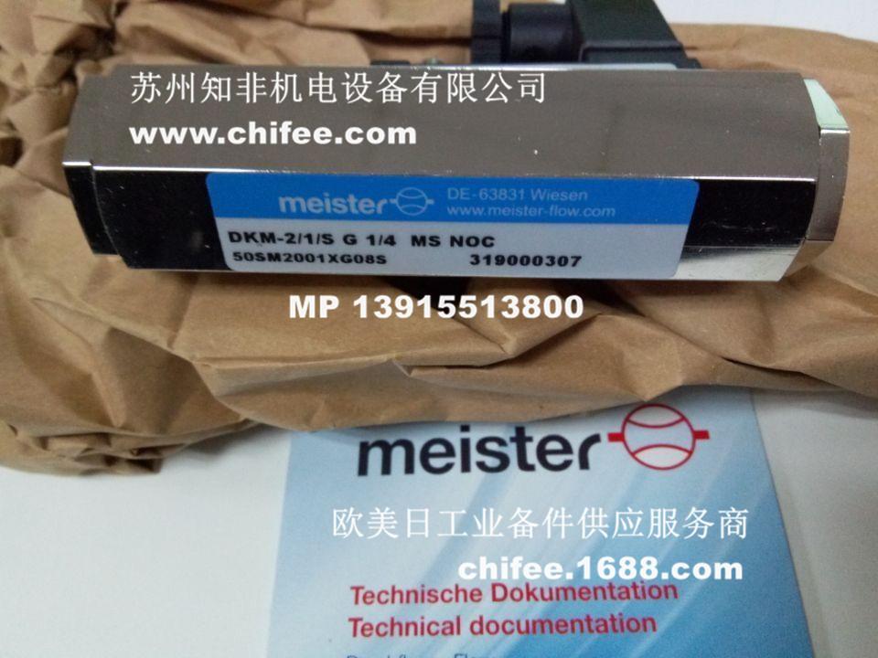 德国Meister流量开关DKM/A-1/24水流开关RVM-U-2流量计DUG-14流量监视器DWG-15应用案例