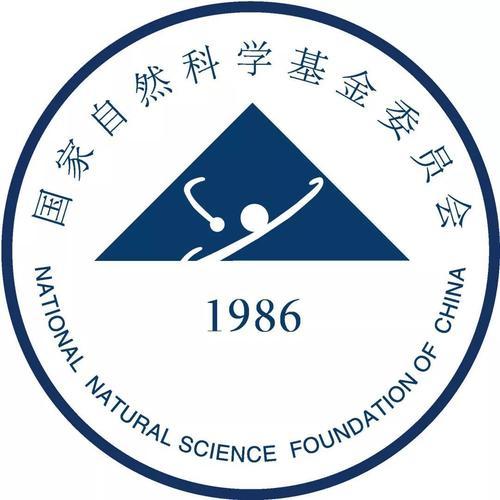 自然科学基金委