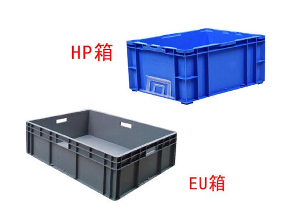 EU箱、HP箱.jpg