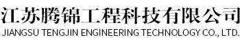 江苏腾锦工程科技有限公司