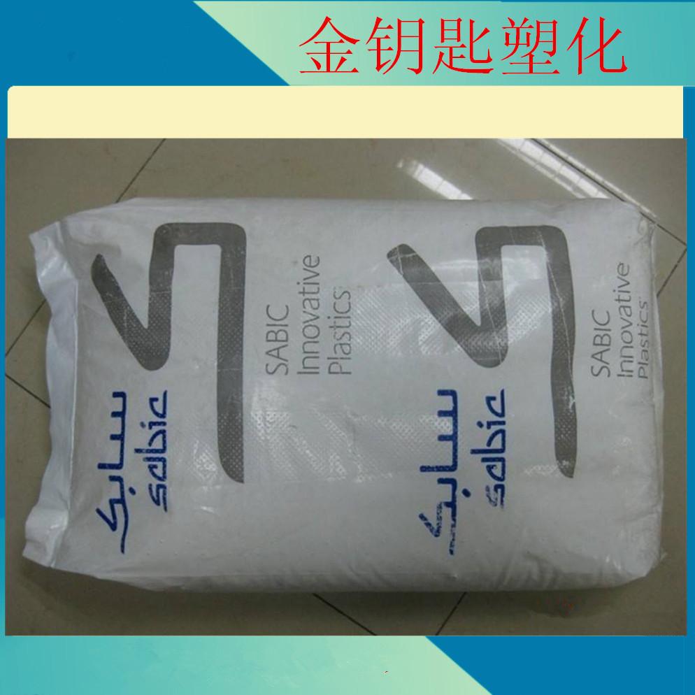 PPO 基础创新塑料 731S-701S