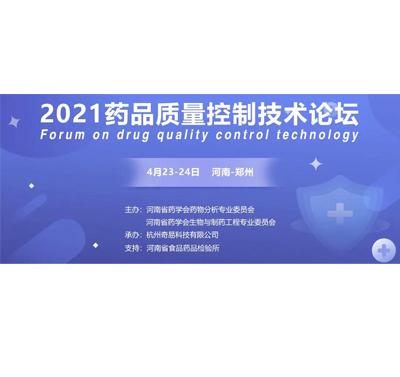 胤煌科技邀您参加2021药品质量控制技术论坛